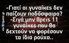 ΓΥΝΑΙΚΕΣ For ever Funny Greek Quotes, Funny Picture Quotes, Funny Photos, Text Quotes, Sarcastic Quotes, Funny Tips, Funny Jokes, Funny Phrases, Instagram Quotes