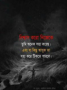 Poem Quotes, Wisdom Quotes, Life Quotes, Best Poems, Best Quotes, Bangla Love Quotes, Lakshmi Images, Sad Texts, Prayers For Healing