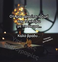 Unique Quotes, Best Quotes, Romantic Mood, Good Night Sweet Dreams, Good Night Quotes, Stars At Night, Greek Quotes, Love Words, Self Improvement