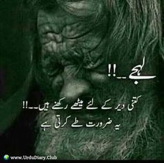Kitni dyr k lia mithay rakhne hain. Love Quotes In Urdu, Islamic Love Quotes, Fact Quotes, Urdu Quotes, Poetry Quotes, Quotations, Allah Quotes, Muslim Quotes, Deep Quotes