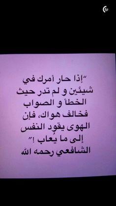 الامام الشافعي English Quotes, Arabic Quotes, Islam, Religion, Words, Photos, Pictures, Photographs, Quotes In Arabic