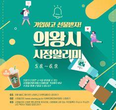 Graphic Design Tips, Pop Design, Layout Design, Pop Up Banner, Web Banner, Korea Design, Food Poster Design, Event Banner, Promotional Design