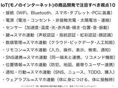 IoT(モノのインターネット)の商品開発で注目すべき切り口10 http://yokotashurin.com/etc/iot-idea.html