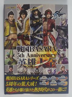 Sengoku BASARA 5th Anniversary Eiyuu Taizen ( Capcom Official Books ) http://www.japanstuff.biz/ CLICK THE FOLLOWING LINK TO BUY IT ( IF STILL AVAILABLE ) http://www.delcampe.net/page/item/id,0414393715,language,E.html