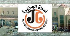 عروضات اسواق الجزيرة السعودية 5 – 11 نوفمبر 2015 اشتر اكثر ووفر اكثر
