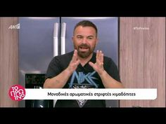 faysbook.gr Βασίλης Καλλίδης - 17/01 Το Πρω1νό - YouTube Youtube, Pizza, Cooking, Videos, Kitchen, Youtubers, Brewing, Cuisine, Youtube Movies