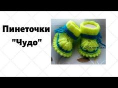 Baby Shoes, The Creator, Slippers, Knitting, Youtube, Kids, Amigurumi, Knit Patterns, Breien