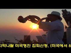 울릉도 내수전 일출 전망대, 일출 영상, 2015″ 마지막희년 (대희년) 마지막나팔 (shofar) ' | ZOOA-KR