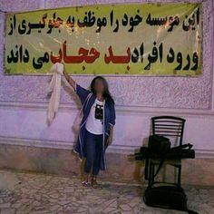 زنان در خط مقدم مبازره و قیام مردم ایران علیه ظلم و بیداد دستگاه حاکم  نه بزرگ شیر بانوان ایرانی به پوشش اجباری نظام در گل مانده آخوندها  @DORRTV #زنان #خط #مقدم #مبارزه #قيام
