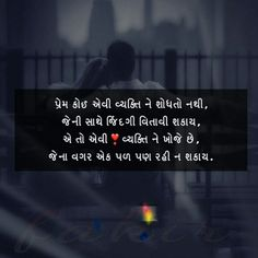 Mara thi pan na revai mara _____😍❤ Morari Bapu Quotes, People Quotes, Quotes For Him, Hindi Quotes, True Quotes, Love Diary, Love Shayri, Good Morning Inspirational Quotes, Gulzar Quotes
