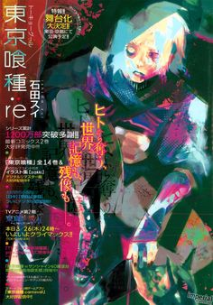 Read Tokyo Ghoul re Misrun online. Tokyo Ghoul re Misrun English. You could read the latest and hottest Tokyo Ghoul re Misrun in MangaHere. Manga Art, Manga Anime, Anime Art, Tokyo Ghoul, Japanese Poster Design, Kpop Posters, Manga Covers, Aesthetic Anime, Cover Art