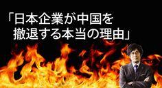 「日本企業が中国から撤退する本当の理由」(月刊三橋「中国大炎上」より)