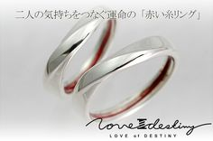 Red String of Destiny rings!! TOO PERFECT!