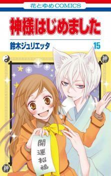 Baka-Updates Manga - Kamisama Hajimemashita