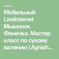 Мобильный LiveInternet Мышонок Фенечка. Мастер класс по сухому валянию | Agnishanti - Блог созерцателя Agnishanti |