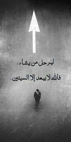 Bio Quotes, True Quotes, Words Quotes, Arabic Funny, Funny Arabic Quotes, Funny Quotes, Quran Quotes Love, Islamic Love Quotes, Arabic Tattoo Quotes