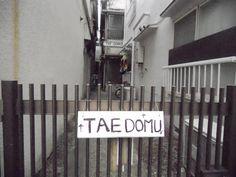 Tae Domus Apartment, Tokyo. Profitez d'offres exceptionnelles ! Consultez les avis des clients, les photos et réservez en toute sécurité.