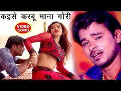 bhojpuri gana video hd main 2018 key