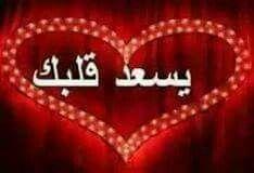 Pin By Hamo Beyrouty On ربي يسعد قلبك