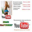 Большое количество просмотров и лайков от пользователей поднимает ваше видео на вершину рейтинга youtube raskrutkaprofily.blogspot.com
