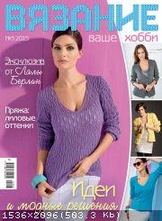 Вязание ваше хобби №3 (март 2015)