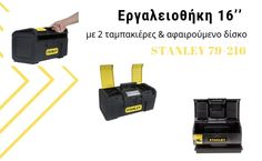 Κομψή πλαστική εργαλειοθήκη. Ευρείας χρήσεως για αποθήκευση και μεταφορά εργαλείων και μικροαντικειμένων.