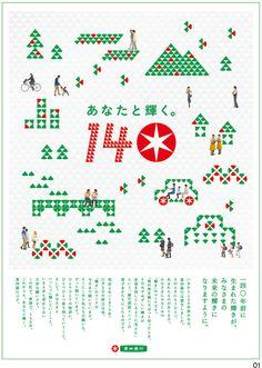 新潟にある第四銀行が昨年140周年を迎えた。従来通りの企業広告の展開を予定していたが、それを大きく変えたのは、自分たちの強みを自覚したことにある。