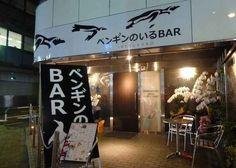 Penguin No Iru - Tokyo, Japan | 20 Bars To Drink In Before You Die