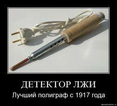 Полиграф