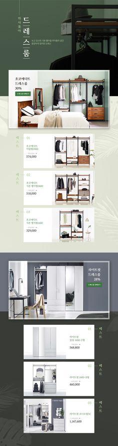 :::::까사미아 모바일 샵::::: Web Design, Page Design, Graphic Design, Web Colors, Promotional Design, Event Page, Sale Banner, Page Layout, Event Design