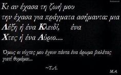 .... γιατί θυμάμαι .... Greek Quotes, Wise Words, Philosophy, Literature, Poetry, Cards Against Humanity, Literatura, Word Of Wisdom, Poetry Books