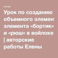 Урок по созданию объемного элемента «бортик» и «рюш» в войлоке   авторские работы Елены Волковой