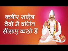 कबीर साहेब वेदों में वर्णित लीलाए करते हैं | Sant Rampal Ji Satsang | SATLOK ASHRAM - YouTube Kabir Quotes, Sa News, Social Media, God, Videos, Dios, Social Networks, Video Clip, Social Media Tips