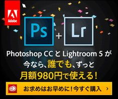 Adobe Ps+Lrのバナーデザイン