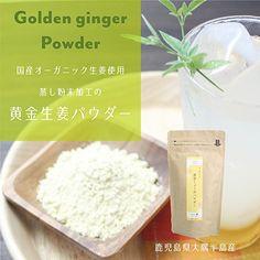 国産オーガニック生姜使用 黄金しょうがパウダー70g 蒸し粉末加工