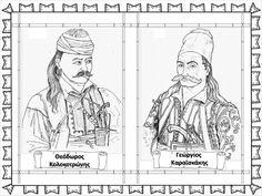 Ήρωες και γεγονότα της ελληνικής επανάστασης/Φύλλα ζωγραφικής για τα …