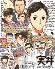 jitsui by Van Boy Character, Character Design, Joker Game Anime, Showa Era, Manga Games, Ms Gs, Live Action, Game Art, Anime Characters