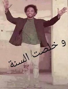 Funny Photo Memes, Funny Picture Jokes, Memes Funny Faces, Really Funny Memes, Funny Photos, Arabic Jokes, Arabic Funny, Funny Arabic Quotes, Funny Study Quotes
