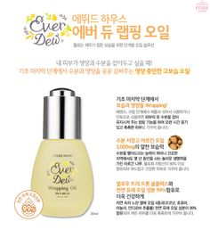 Etude House Ever Dew Wrapping Oil 30ml - Jolse | Korean cosmetics shop