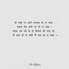 """मयस्सर"" Shyari Quotes, Life Quotes Pictures, Hindi Quotes On Life, Words Quotes, Best Quotes, Love Quotes, Gulzar Poetry, Intelligence Quotes, Bollywood Quotes"