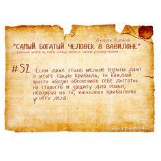 """Избранные цитаты из книги Дж. Клейсона """"Самый богатый человек в Вавилоне"""" #успех #богатство #деньги #финансы #success #rich #money #finance"""