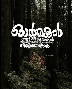 Love Quotes In Malayalam, Too Late Quotes, Dark Photography, Cool Words, Whatsapp Background, Typography, Mindfulness, Thoughts, Feelings