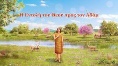 «Το έργο του Θεού, η διάθεση του Θεού και ο ίδιος ο Θεός (Α')» Μέρος δεύ...