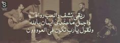 Arabic Words, Arabic Quotes, Prayers, Songs, Egypt, Quotes In Arabic, Prayer, Beans, Song Books