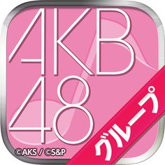 AKB48 (official) v3.2.6 Mod ApkAKB48 group finally gathered in AKB official sound game! you only live of the curtain! AKB48 SKE48 NMB48 HKT48 four members of the group total of 220 or more people appeared! Play with all 100 songs and more!     Surpassed the cumulative 2.8 million DL Thanks!   [Game introduction]  AKB48 Lets play to choose each mode of the group! AKB48 mode within the app SKE48 mode NMB48 mode the mode HKT48 You can easily switch! Choose your favorite members and groups…