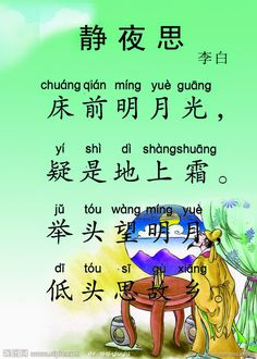 Great site with Chinese songs and lyrics