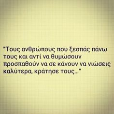 Greek quotes Wise Quotes, Inspirational Quotes, Qoutes, Greek Love Quotes, Friendship Quotes, Best Friends, Wisdom, Facts, Thoughts