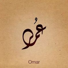 Arabic Calligraphy, Beautiful Names. OMAR