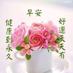 Good Morning Sunday Images, Happy Morning Quotes, Good Morning Greetings, Good Morning Wishes, Daily Quotes, Chinese Quotes, Friends, Good Morning, Daily Qoutes
