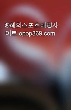 "Read ""®해외스포츠배팅사이트 opop369.com"" #wattpad #역사"